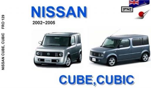 Nissan Cube And Cubic 2002-05 Translated Owner's Handbook