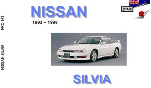 NISSAN Silvia S14 1993-1998 Translated Owner's Handbook