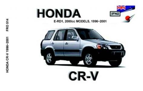 Honda CR-V 1996-01 Translated Owner's Handbook