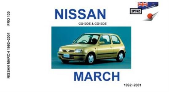 NISSAN March 1992-2001 Translated Owner's Handbook
